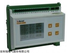 安科瑞三相多回路监控装置AMC16B-3E3/K导轨安装