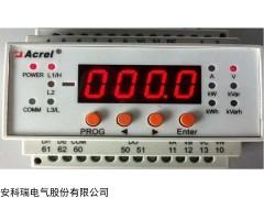 三相多回路监控AMC16-3E3标配Modbus-RTU协议