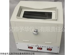 ZF系列紫外分析仪 可同时发出长波、短波、可见光三种光辐射