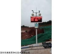 海南PM10检测设备 扬尘噪声在线检测仪