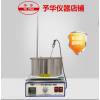 集热式恒温加热磁力搅拌器DF-101S