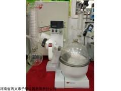 予華廠家低價出售小型旋轉蒸發儀YRE-2000A