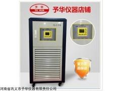 反应釜价格,高低温循环装置,高低温厂家选巩义予华
