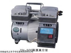 YH-500/700隔膜真空泵运行平稳节能环保