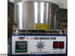 集热式磁力搅拌器DF-101S高效耐用