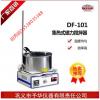 集热式磁力搅拌器DF-101S型,可水可油可干烧
