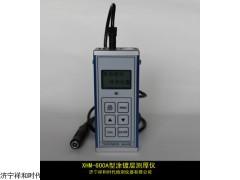 XHM-600A型漆膜测厚仪,上海漆膜测厚仪