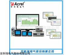 安科瑞Acrel-5000商务写字楼能耗管理系统