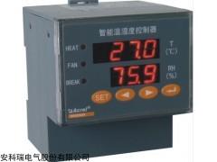 安科瑞温湿度控制器WH03-11/HF导轨安装