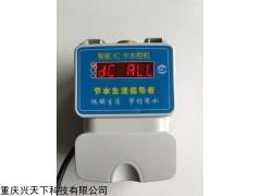 四川计量水控机,澡堂收费水控机,浴室水控器