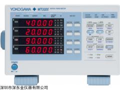 WT333E数字功率计,横河WT333E,WT333E价格