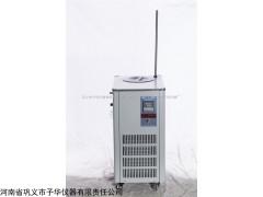 低溫反應浴DFY系自動恒溫操作簡便按需定制