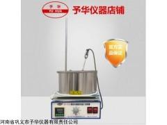 磁力攪拌器集熱式加熱智能恒溫鞏義予華儀器
