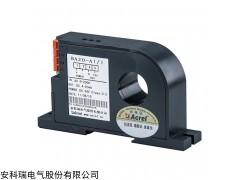 安科瑞BA20-AI/I-T 真有效值测量 交流电流传感器