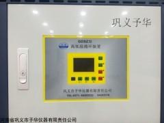 实验室高低温循环装置