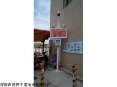 工地揚塵監測 揚塵監測系統 工地揚塵TSP檢測設備