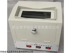ZF-20D型 暗箱紫外分析仪