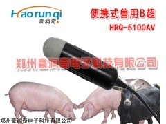 HRQ-5100AV的动物B超机使用方法