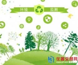 环境监测技术与装备安徽技术创新中心揭牌