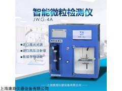 JWG-4A不溶性微粒檢測儀智能微粒檢測儀