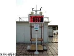 TSP在線監測系統 揚塵在線監測儀 工地揚塵TSP檢測設備