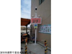 工地TSP在线监测系统 TSP扬尘实时监测仪
