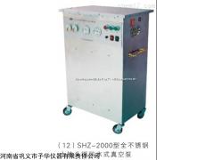 立式SHZ-2000循环水式真空泵双机芯十抽头