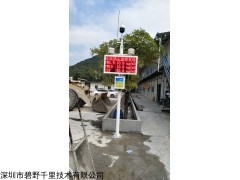 惠州市扬尘噪声监测设备 惠州市扬尘实时在线仪 扬尘监测系统
