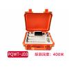 PQWT-JD3多功能直流電法儀生產廠家報價