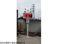 貴州市建筑揚塵在線監測系統