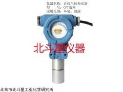 北京北斗星在线气体报警器CPT2000系列气体泄漏探测仪
