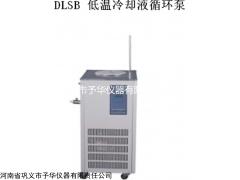 鞏義予華儀器低溫反應浴DFY系列是一款新型實驗儀器