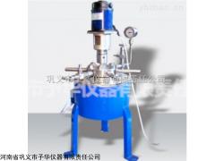 不锈钢高压反应釜厂家直销认准河南省巩义市予华仪器