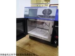 MCR-3 微波化学反应器