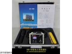 XHD-60电火花检漏仪,电火花检漏仪计量证书
