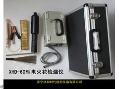 XHD-60 直流电火花检漏仪