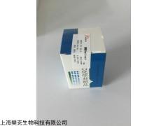48t/96t 人阿黑皮素原(POMC)ELISA试剂盒代测