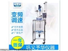 双层玻璃反应釜YSF-10L配高低温装置