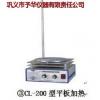 磁力搅拌器CL-200平板加热水浴 油浴 搅拌实验 方便灵活