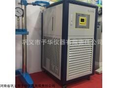高低温循环装置GDSZ-5035一机多用 不换介质 予华