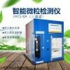 低价销售JWG-8A智能微粒检测仪