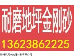沧州金刚砂地坪材料厂家