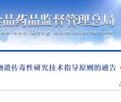CFDA发布药物遗传毒性研究技术指导原则