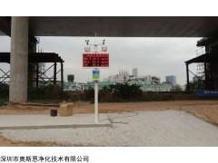 深圳建筑工地固定式扬尘噪音在线监测系统扬尘噪音24小时监测仪