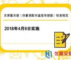 京津冀共建《热量表配对温度传感器》规范将实施
