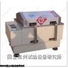 青島大型恒溫振蕩器生產廠家,大型恒溫振蕩器選購技巧