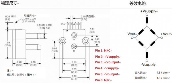 adcx系列 压力传感器
