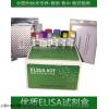 小鼠白细胞介素2(IL-2)ELISA试剂盒仅科研