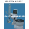 巩义予华仪器旋转蒸发仪YRE-2000A外观新颖全铝合金设计