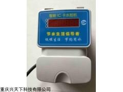 浴室智能水控机,热水淋浴水控器,限量限时淋浴刷卡机